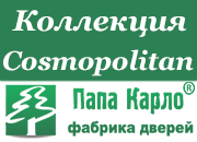 Двери Папа Карло Коллекция Cosmopolitan (Космополитен)