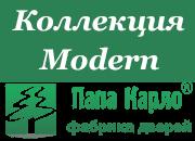 Двери Папа Карло коллекция Modern