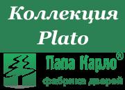 Коллекция Plato Папа Карло