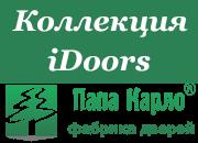 Скрытые двери Папа Карло iDoors Prime под покраску