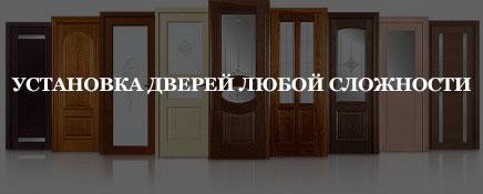 двери Черновцы