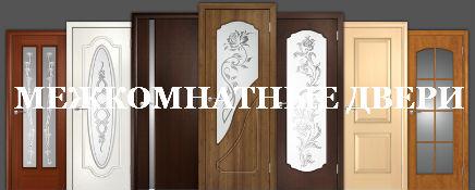 двери Хмельницк