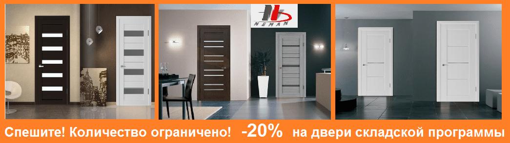Купить двери Неман по складской программе
